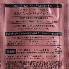 AROMA KIFI  ボリュームケア シャンプー