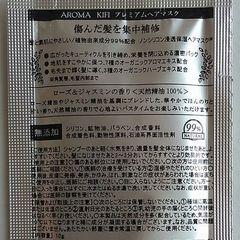 アロマキフィ ダメージケア ヘアマスク