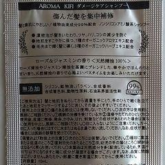 アロマキフィ ダメージケア シャンプー