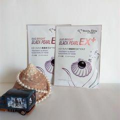 我的美麗日記(私のきれい日記) トリートメント黒真珠EX+マスク