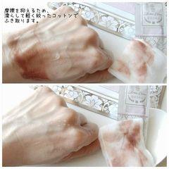 麗凍化粧品 バームクリーム